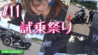 【バイク動画】試乗会 トライアンフ ストリートトリプル ボンネビルボバー 2017最新モデル【モトブログ】