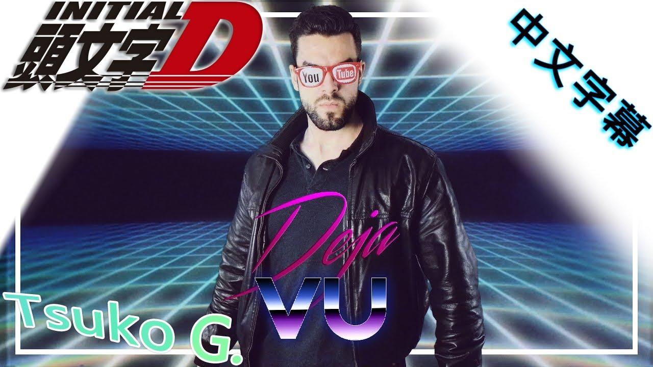 頭文字D-歌曲 《Deja vu》*Tsuko G.*【中文cc字幕】 - YouTube