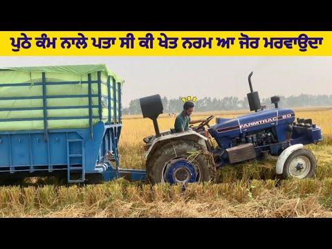 Download 17 Warga Sector Ni 60 Warga Tractor Ni Ahi Chijja Karke Bechan Nu Dil Ni Karda • Vlog •