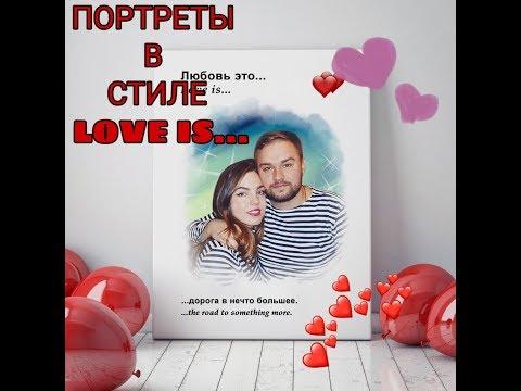 Как сделать портреты   Love Is...