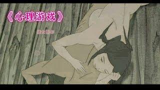 """【魔女嘉尔】日本18禁少儿不宜动画《心理游戏》!女神被强x,他还在女神面前被人用枪""""爆菊""""惨死! thumbnail"""