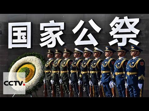 Video: China remembers victims of Nanjing Massacre