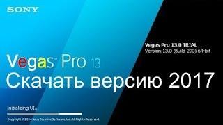 Где Скачать и установить SONY VEGAS PRO 2017 Бесплатно+Русский язык