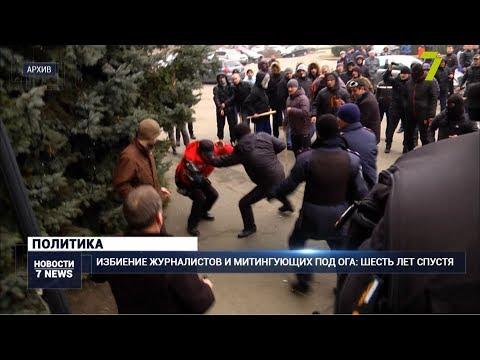 Новости 7 канал Одесса: Шесть лет назад избили митингующих и журналистов возле ОГА
