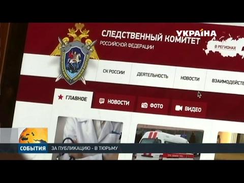 В России за картинку или фразу в интернете можно сесть в тюрьму