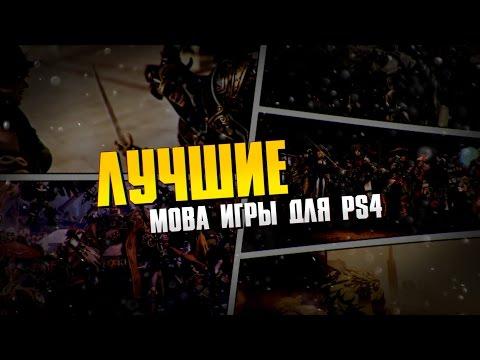 видео: Лучшие moba Игры Для ps4
