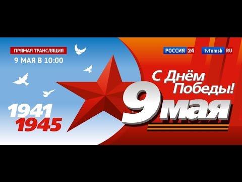 Онлайн трансляция Парада Победы в Томске