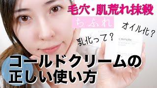 【黒ずみ改善】ちふれコールドクリームの正しい使い方手順&最近のおすす毛穴ケア商品 thumbnail