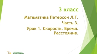 3 класс  Математика Петерсон Л Г  3 часть Урок 1