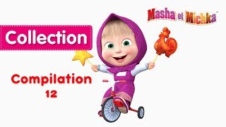 Masha et Michka - Сompilation 12 😂(20 minutes)
