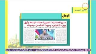 8 الصبح - شوف أهم العناوين والمانشيتات التى جاءت فى الصحف المصرية صباح اليوم