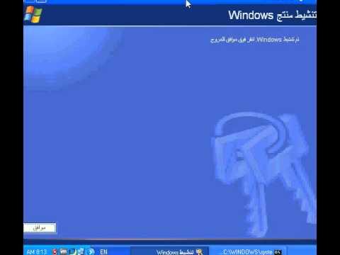 CRACK FOR SP2 WINDOWS ANTIWPA TÉLÉCHARGER XP