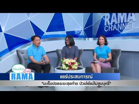 มะเร็งปอดระยะสุดท้าย...ป่วยได้แม้ไม่สูบบุหรี่ : พบหมอรามา ช่วง Rama Health Talk 1 ส.ค.61(5/7)