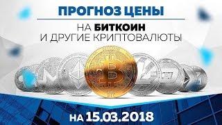 Прогноз цены на Биткоин, Эфир и другие криптовалюты (15 марта)