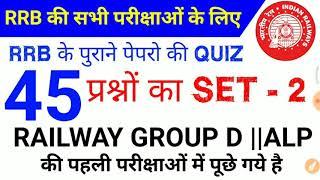 Railway group D, Alp, technician सभी के लिए previous year question set 2