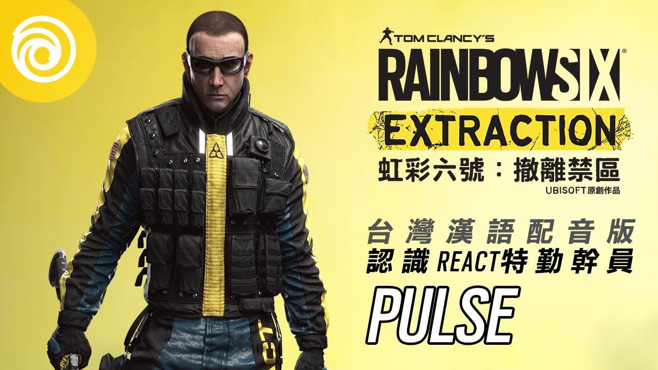 《虹彩六號:撤離禁區》認識 REACT 特勤幹員「PULSE」- Rainbow Six Extraction