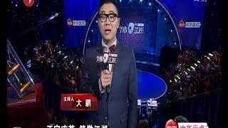 笑傲江湖第一季第七期king of comedy season 1 ep 7 高清完整版 hd whole episode 04282014