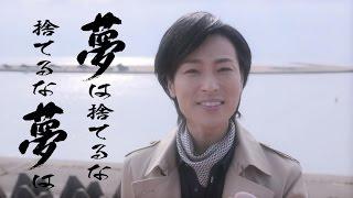 山内惠介 2016年第1弾シングル「流転の波止場」 2016年3月23日 旅盤・港...