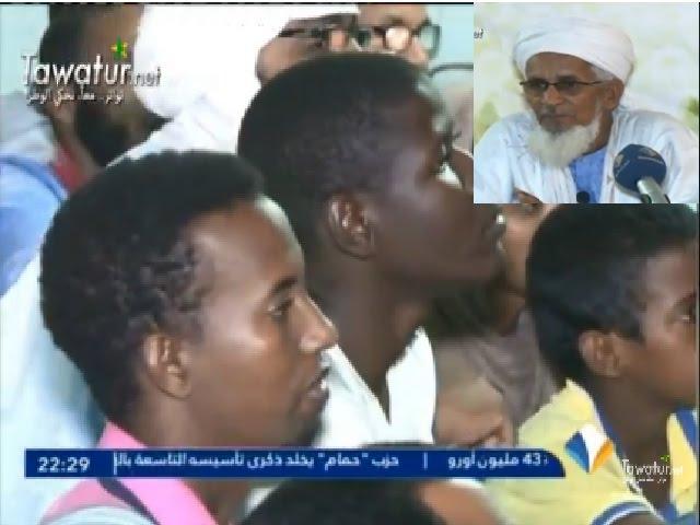 """محاضرة للداعية محمد ولد عبد الرحمن، الملقب """"ولد فتى """"، تحت عنوان : خطر دعوات التفرقة"""