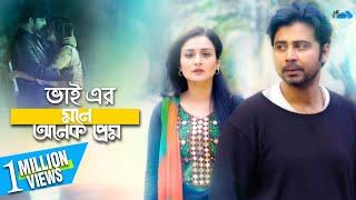 Bhai Er Mone Onek Prem | ভাইয়ের মনে অনেক প্রেম | Afran Nisho | Nadia Nodi | Antu | #EidNatok