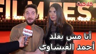 حسام الجندي  : انا مش بقلد احمد الفيشاوي ولم أسعى لركوب التريند بسبب زوجتي