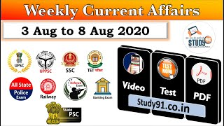 Weekly Current Affairs 03 Aug to 08 Aug 2020 in Hindi with Nitin Sir STUDY91, Weekly Current PDF,