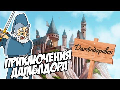 IKOTIKA - Приключения Дамблдора в молодости (Harry Potter Parody)