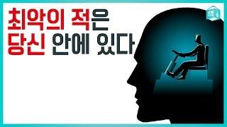 당신 안의 최악의 적, 에고 (feat. 에고라는 적) | 자기계발 | 책그림