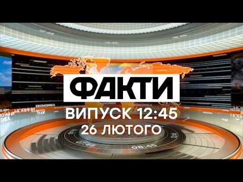 Факты ICTV - Выпуск 12:45 (26.02.2020)