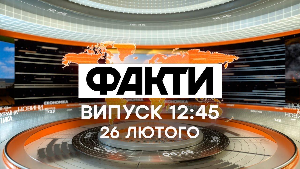 Факты ICTV  (26.02.2020)  Выпуск 12:45