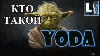 ПроЗВ#26. Хто такий Йоду? СУТЬ та РАННЯ ІСТОРІЯ, а також доля цього персонажа Star Wars!