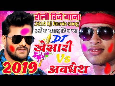 Awadhesh Premi Holi 2019 Song | Khesari Lal Holi Song | Vs Music Bhojpuri Nonstop Song Holi