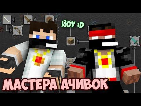 Minecraft [date_a_live 2] #13 - Мастера ачивок!  (Видео с вэбкой)
