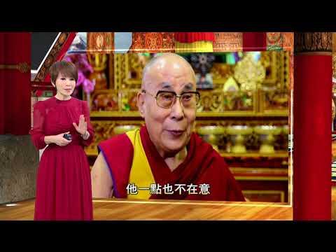 流亡的慈悲與智慧》陳雅琳專訪達賴喇嘛