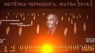 Чернобогова метёлка. Жатва 2018.