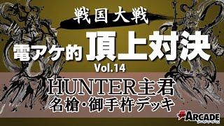 電アケ的頂上対決Vol.14【HUNTER主君】