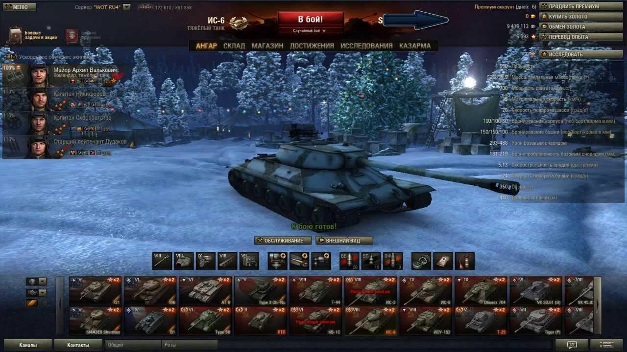 World of tanks ghjlf;f bc6 где купить т22 ср
