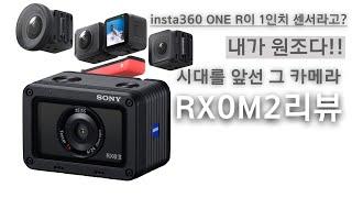 브이로그용 카메라로 쓸만해요? SONY RX0M2 리뷰!
