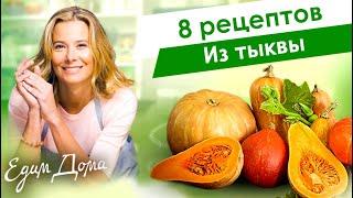 Рецепты простых и вкусных блюд из тыквы от Юлии Высоцкой — «Едим Дома»