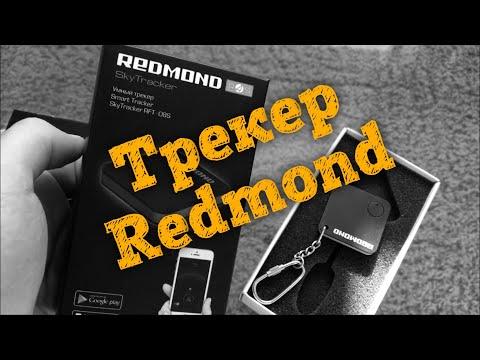 📍Обзор Redmond Sky Tracker - Не GPS трекер