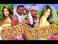 NEW SANTALI FILM BHANJ BALTA 2017 18