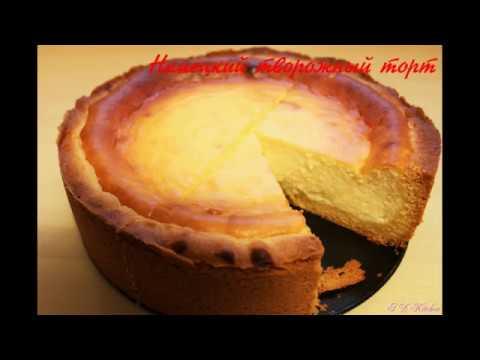 Немецкий творожный торт!Оригинальный рецепт!