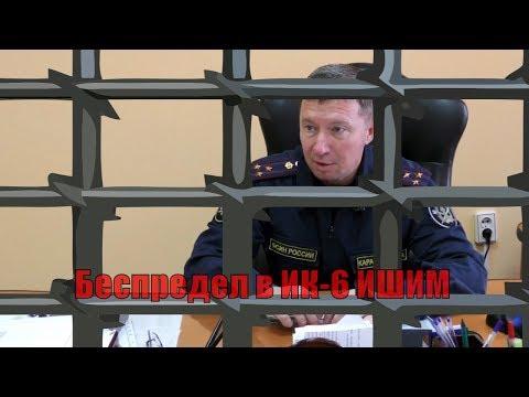 Срочно!!! Беспредел в ИК-6 Ишим продолжается/Посадят или нет Начальника ИК-6 Карабашева?
