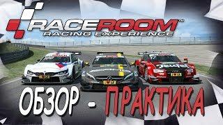 raceRoom Racing Experience - Обзор, тесты, практика. Мнение