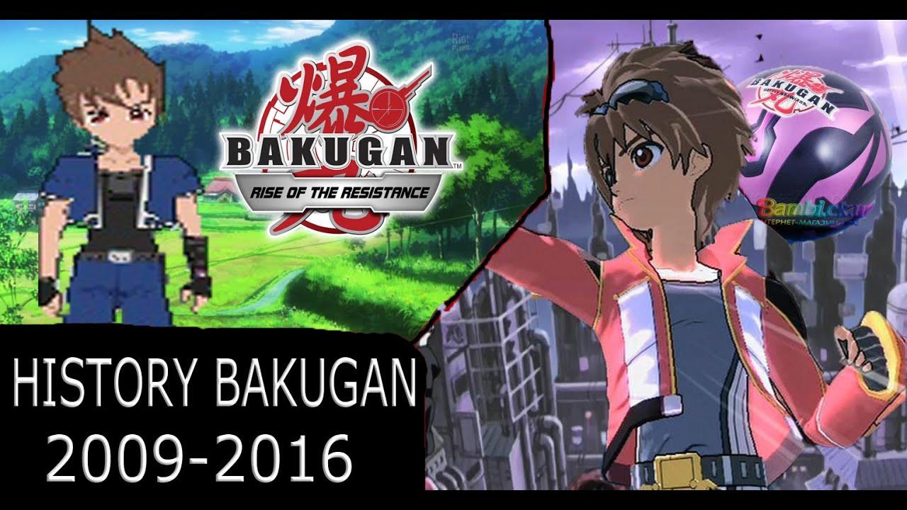 HISTORY BAKUGAN GAMES [ 2009-2017] ИСТОРИЯ ИГР BAKUGAN