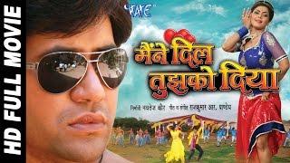 Video Maine Dil Tujhko Diya ● Super Hit Bhojpuri Full Movie ● मैंने दिल तुझको दिया  ● Dinesh Lal Yadav download MP3, 3GP, MP4, WEBM, AVI, FLV September 2018