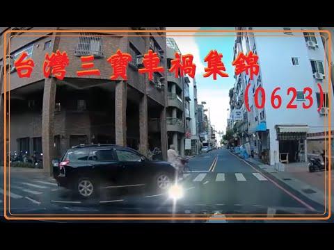 台灣三寶車禍集錦-0623