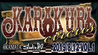 【イベントレポ】2019/8/12 KARAKURI circus VOL.1
