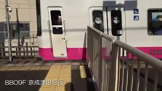 【電車動画】 新京成電鉄 8800形