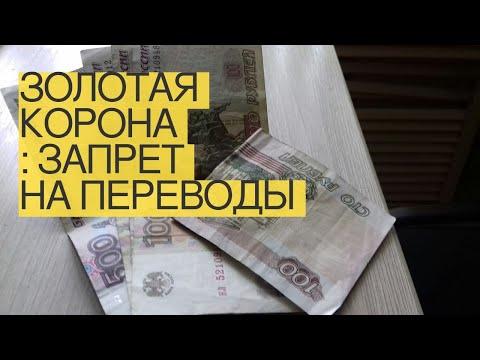 «Золотая Корона»: запрет напереводы денег вГрузию уведет платежи «втень»